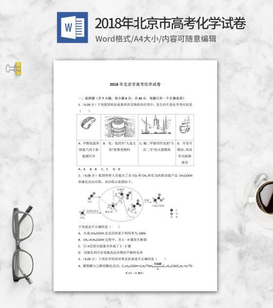 2018年北京市高考化学试卷word模板