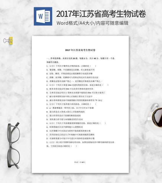 2017年江苏省高考生物试卷