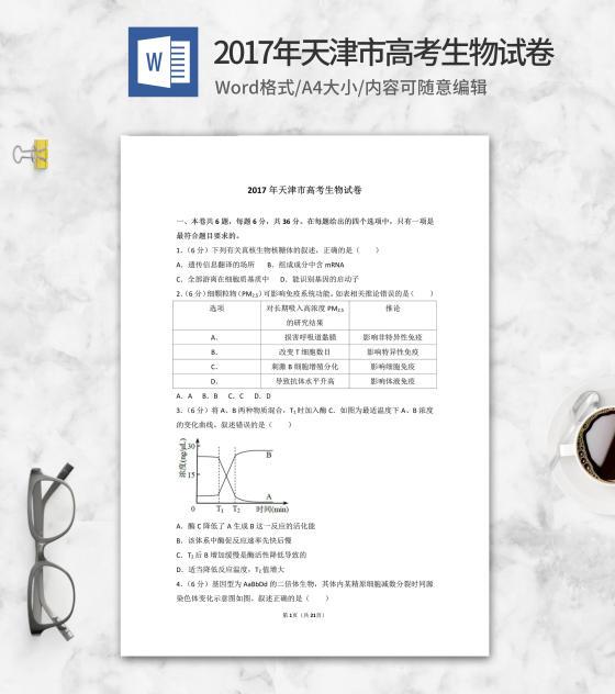 2017年天津市高考生物试卷