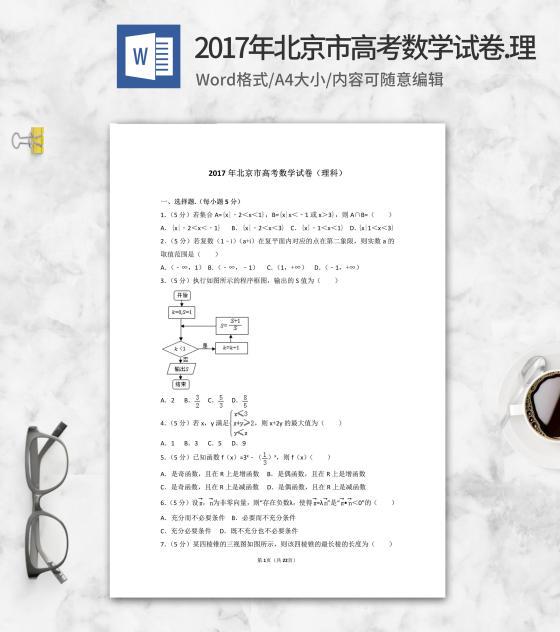 2017年北京市高考理科数学试卷