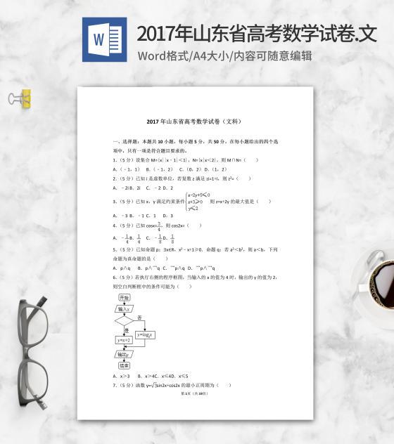 2017年山东省高考文科数学试卷