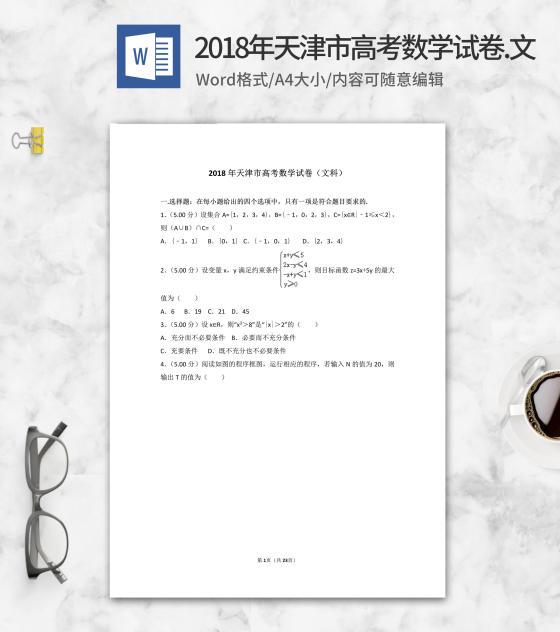 2018年浙江省高考文科数学试卷