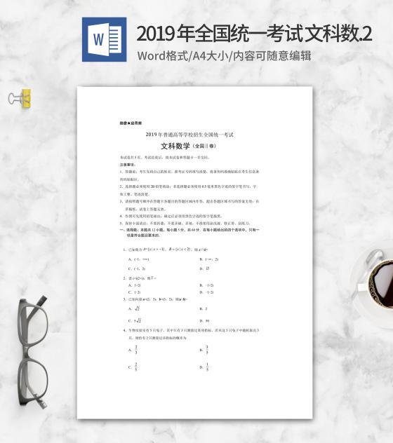 2019年全国统一考试文科数学2卷