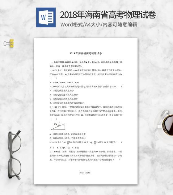2018年海南省高考物理试卷