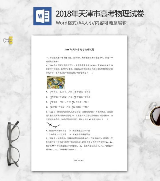 2018年天津市高考物理试卷