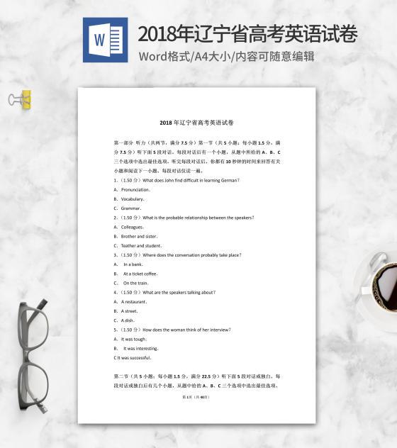 2018年辽宁省高考英语试卷