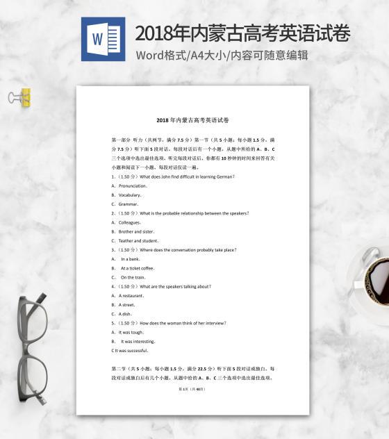 2018年内蒙古高考英语试卷