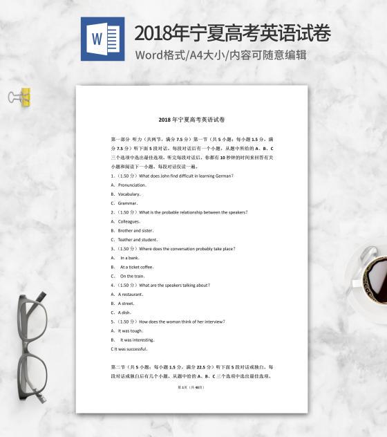 2018年宁夏高考英语试卷