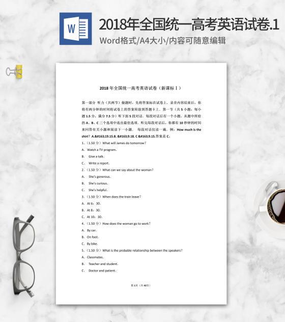 2018年全国统一高考英语试卷1