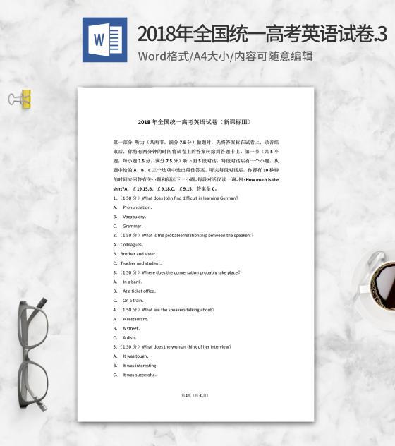 2018年全国统一高考英语试卷3