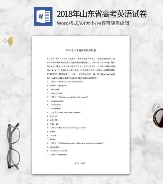2018年山东市高考英语试卷