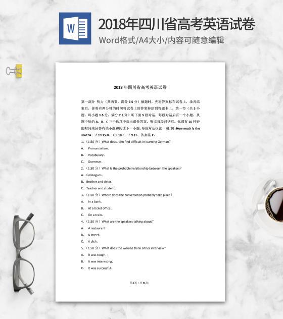 2018年四川市高考英语试卷