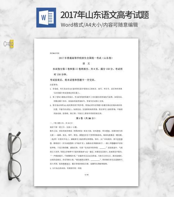 2017年山东高考语文试卷word模板