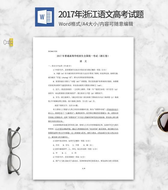 2017年浙江省高考语文试卷