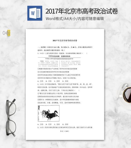 2017年北京市高考政治试卷