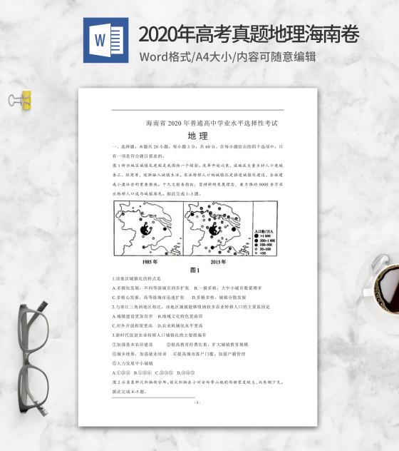 2020年高考真题地理海南卷word模板