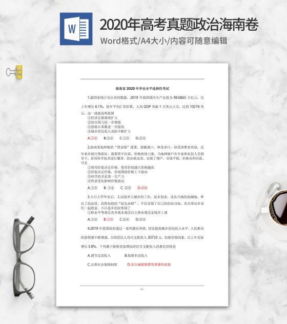 2020年高考真题政治海南卷word模板