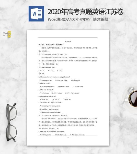 2020年高考真题英语江苏卷word模板