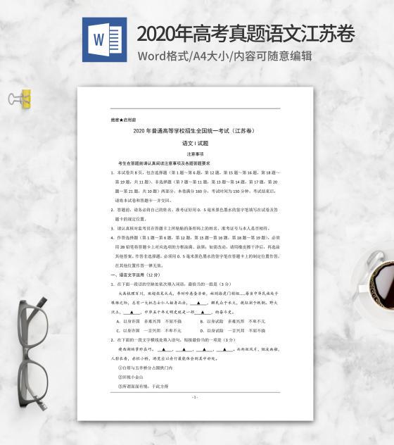 2020年高考真题语文江苏1卷word模板