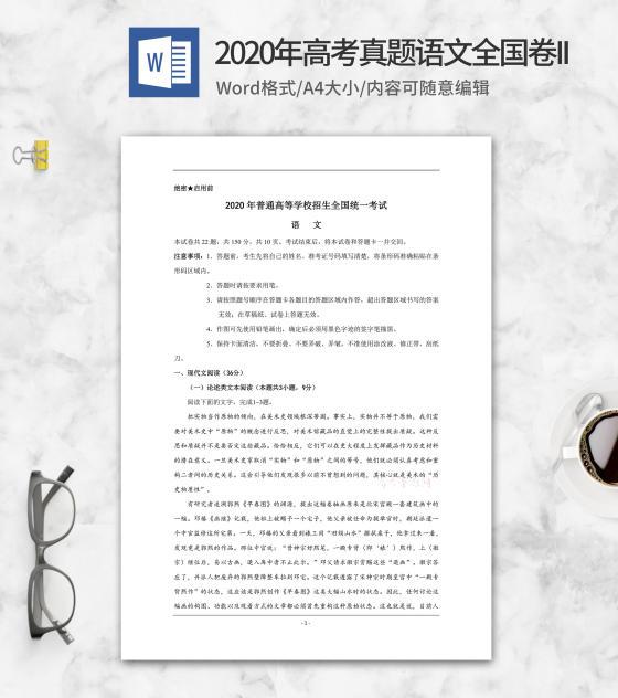 2020年高考真题语文全国2卷word模板