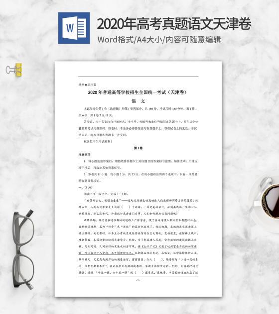 2020年高考真题语文天津卷1word模板
