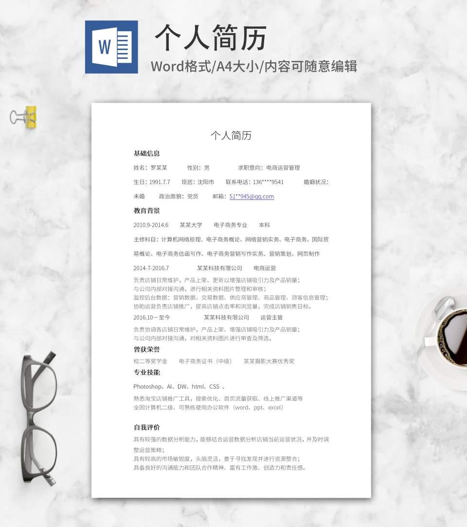 电商运营求职简历word模板