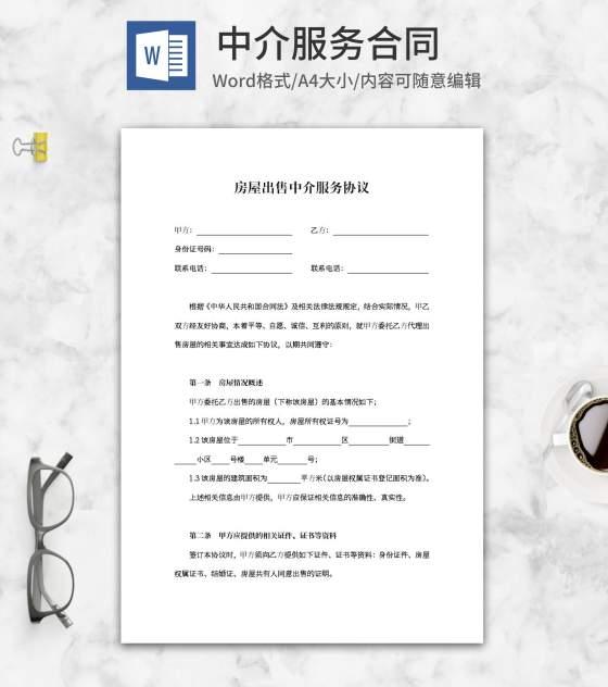 房屋出售中介服务协议word模板