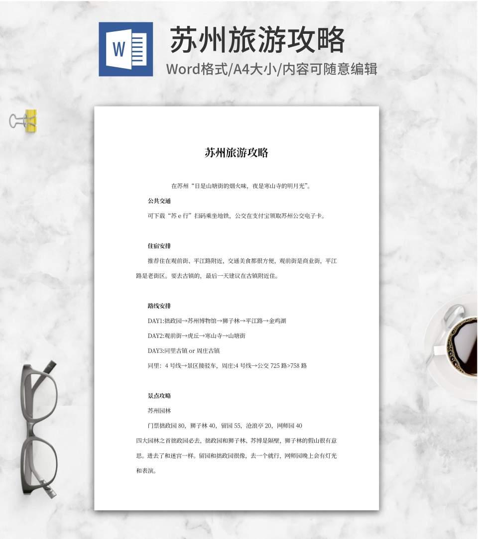 苏州旅游攻略word模板