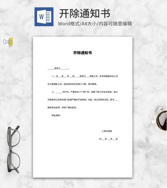 公司人事行政开除通知书word模板