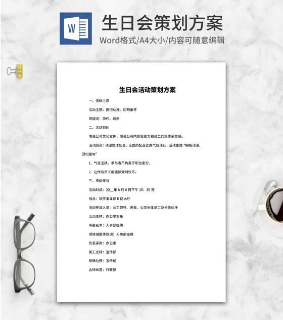 公司员工生日会活动策划方案word模板
