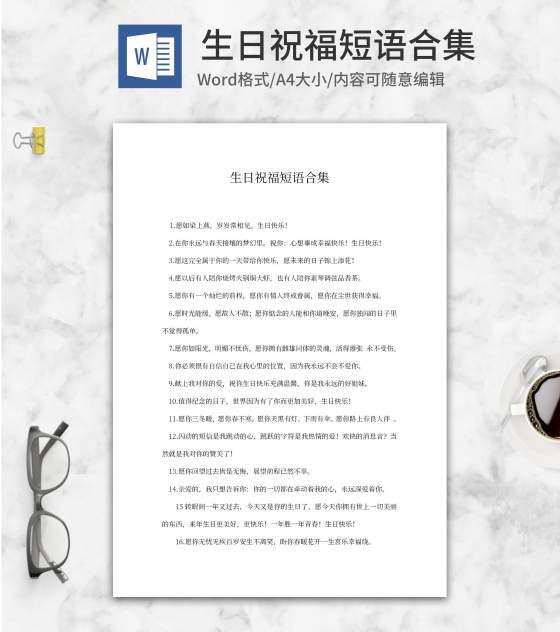 生日祝福短语合集word模板