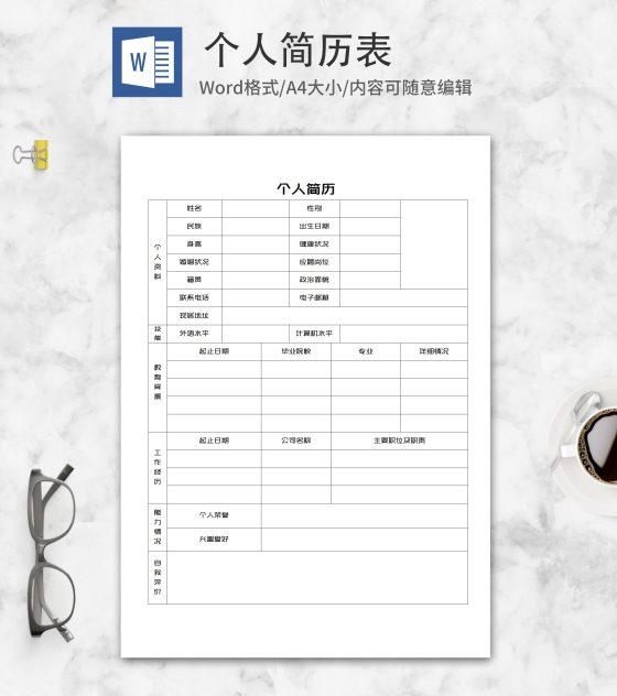 企业个人资料面试简历表word模板