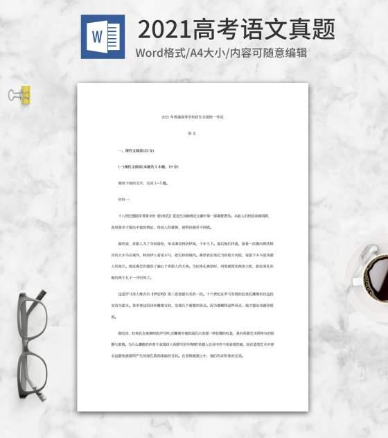 2021新高考I卷语文真题