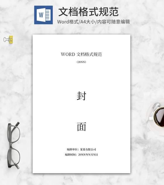 WORD文档格式规范word模板