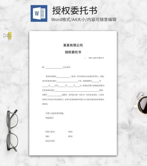 公司授权委托书word模板