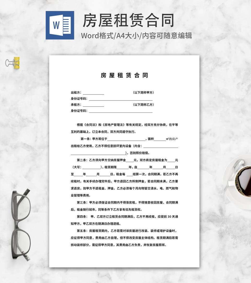 房屋出租租赁合同word模板