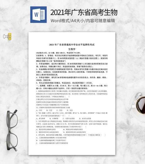 2021年广东省高考生物试卷
