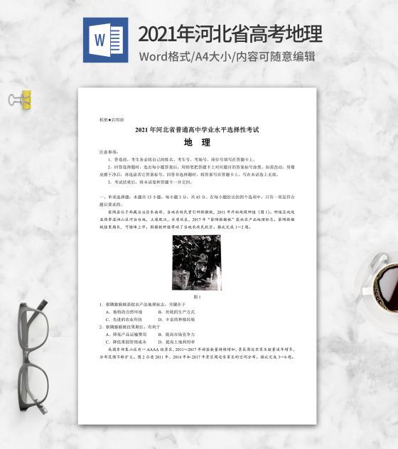 2021年河北省高考地理试卷