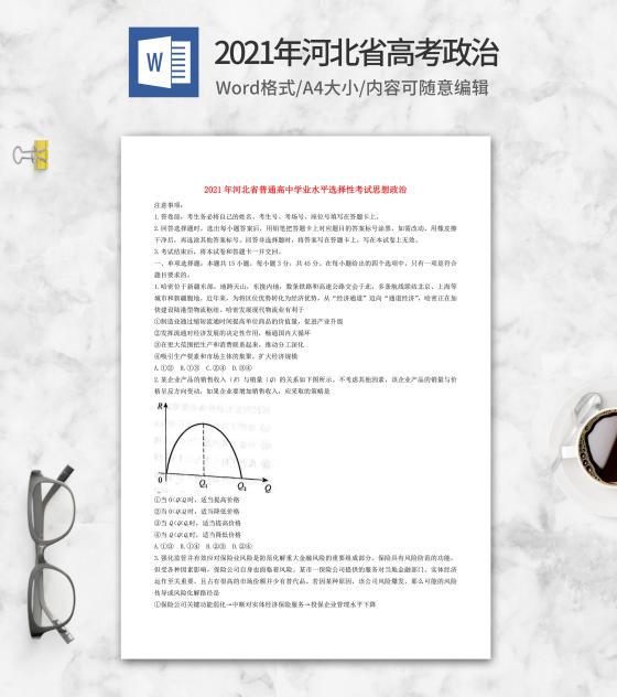 2021年河北省高考政治试卷