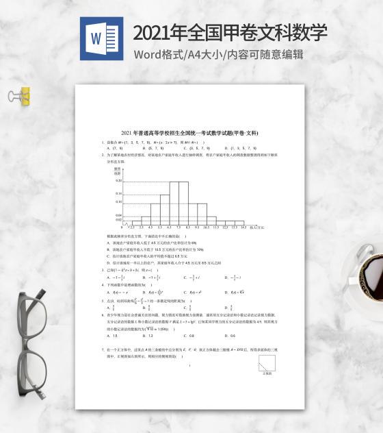 2021年全国甲卷文科数学