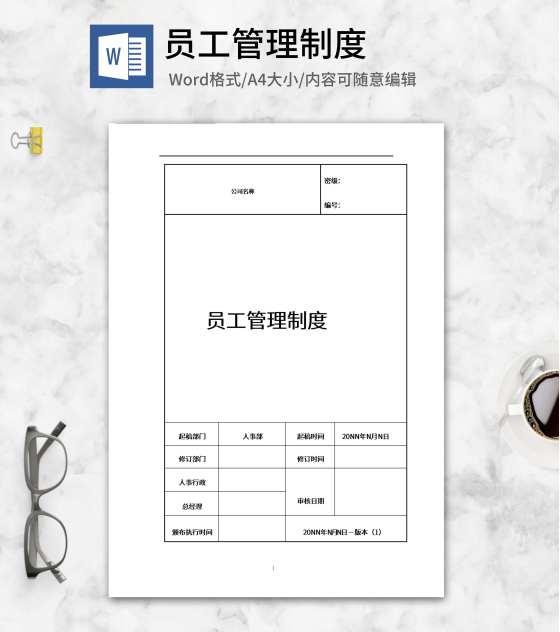 员工管理制度手册word模板