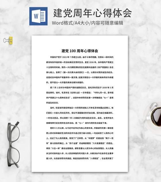 建党100周年心得word模板