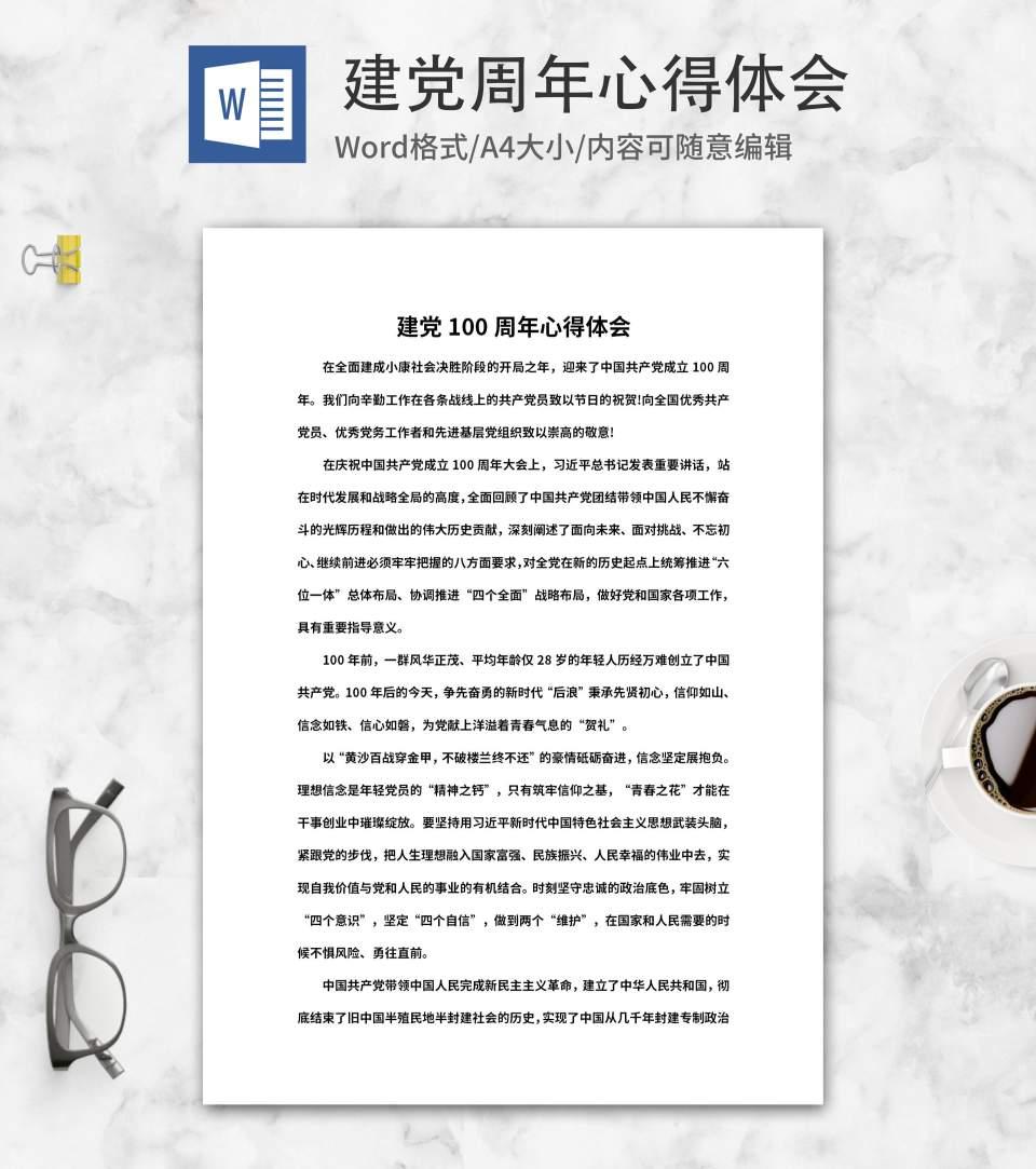 庆祝建党100周年心得体会word模板