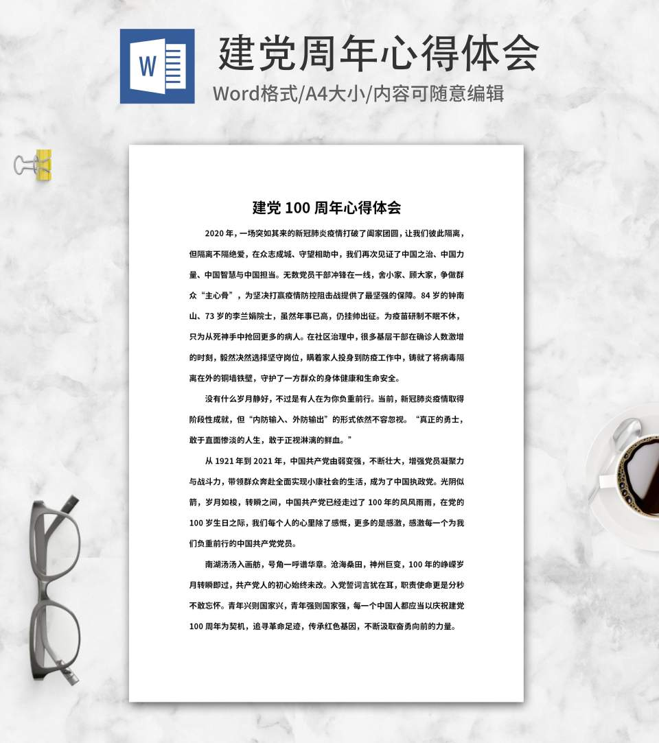 中国力量的伟大心得体会word模板
