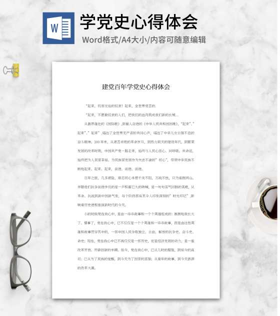 学党史建党百年心得体会word模板