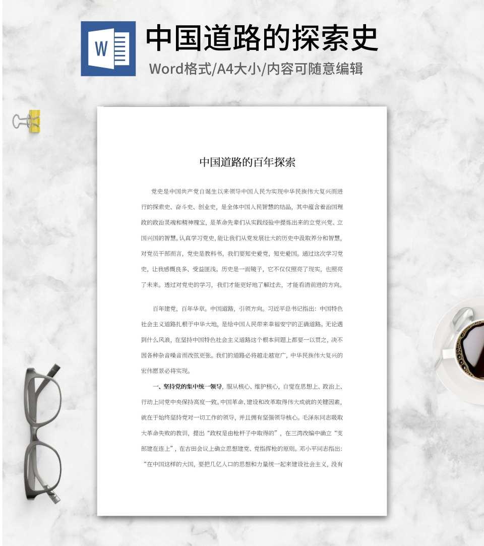 中国道路的百年探索心得word模板