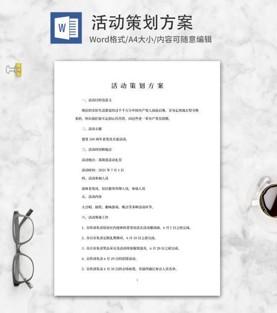 建党100周年老党员关爱活动word模板