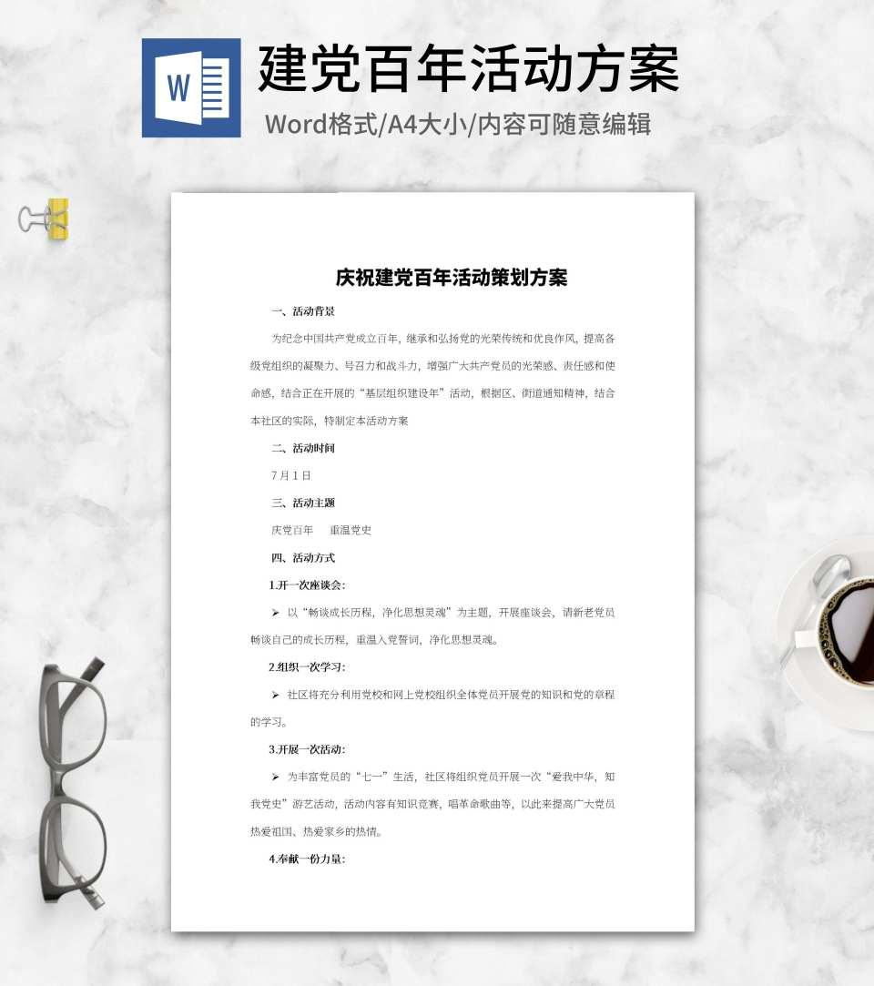庆祝建党百年活动策划方案word模板