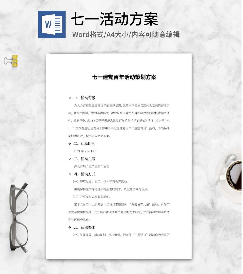 七一建党百年活动策划方案word模板