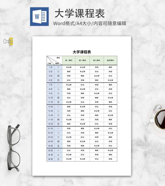 大学学期班级课程表word模板